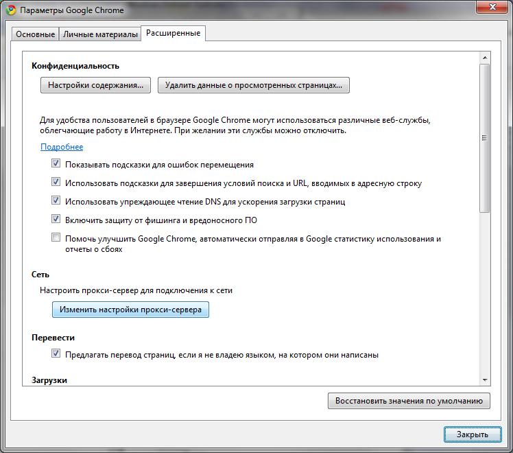 Как сделать прокси в браузере